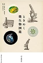 表紙: ときめく微生物図鑑 ときめく図鑑 | 塩野 正道