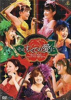 Berryz工房コンサートツアー2009春~そのすべての愛に~ [DVD]