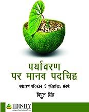 Paryavaran Par Manav Padchinha (Hindi Edition)