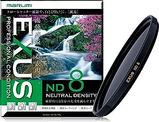 MARUMI NDフィルター 62mm EXUS ND8 62mm 光量調節用