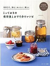 表紙: とっておきの保存食とおすそ分けレシピ-手作りで、安心・おいしい・楽しい | ベターホーム協会