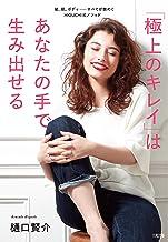 表紙: 「極上のキレイ」はあなたの手で生み出せる 髪、肌、ボディ――すべてが艶めくHIGUCHI式メソッド (大和出版)   樋口 賢介