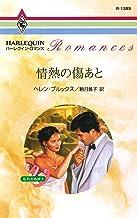 表紙: 情熱の傷あと 忘れえぬ絆 Ⅱ (ハーレクイン・ロマンス)   駒月雅子