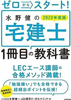 ゼロからスタート! 水野健の宅建士1冊目の教科書 2020年度版