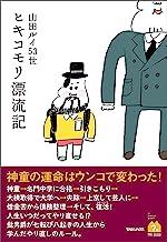 表紙: ヒキコモリ漂流記   山田ルイ53世