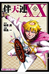 伴天連XX(2) (ファミ通クリアコミックス) Kindle版