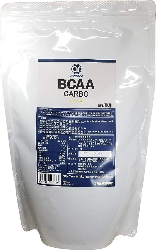 洗練された気づく原子炉アスリチア BCAA CARBO(1kg)