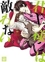表紙: 君主様には敵わないッ (花音コミックス) | 秋山花緒
