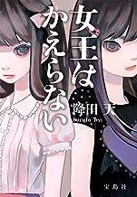 表紙: 女王はかえらない (宝島社文庫) | 降田天