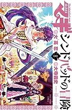 表紙: マギ シンドバッドの冒険(8) (裏少年サンデーコミックス) | 大寺義史
