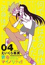 青春マイノリティ!!(4) (パルシィコミックス)