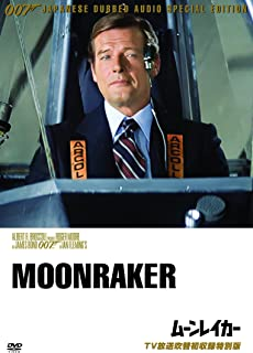 007/ムーンレイカー【TV放送吹替初収録特別版】 [DVD]