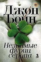Незримые фурии сердца (Russian Edition)