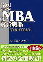 表紙: [新版]グロービスMBA経営戦略 | グロービス経営大学院