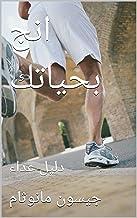 انج بحياتك: دليل عداء (Arabic Edition)