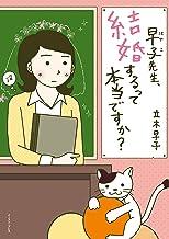 表紙: 早子先生、結婚するって本当ですか? (コミックエッセイの森) | 立木早子