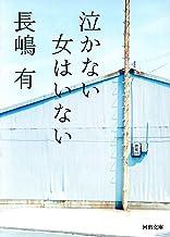 表紙: 泣かない女はいない (河出文庫) | 長嶋有