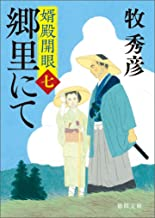 表紙: 婿殿開眼七 郷里にて (徳間文庫) | 牧秀彦