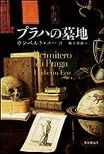 表紙: プラハの墓地 (海外文学セレクション) | ウンベルト・エーコ