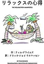 The Relaxation Manifesto: The Relaxation Manifesto (Tim Grimes) (Japanese Edition)