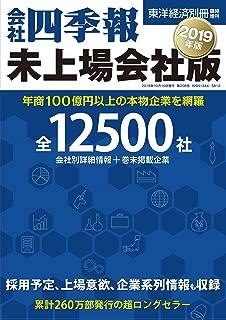 会社四季報 未上場会社版 2019年版(別冊臨増)