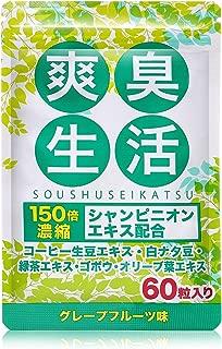 爽臭生活 シャンピニオン コーヒー生豆エキス 配合 サプリメント 60粒30日分
