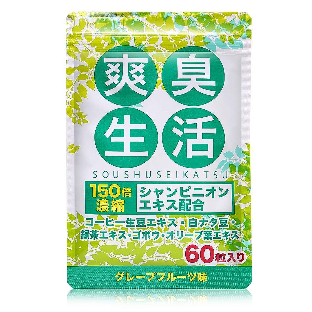 ドナウ川二年生評判爽臭生活 シャンピニオン コーヒー生豆エキス 配合 サプリメント 60粒30日分
