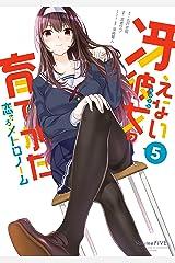 冴えない彼女の育てかた 恋するメトロノーム 5巻 (デジタル版ビッグガンガンコミックス) Kindle版