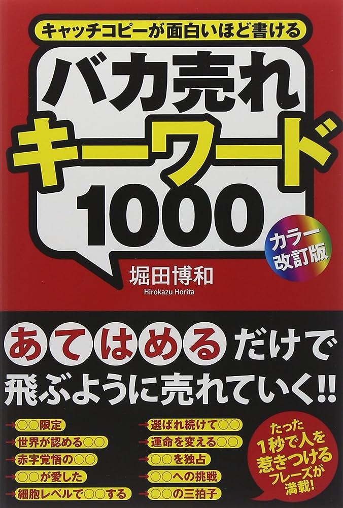 賞賛切断する標準[カラー改訂版]バカ売れキーワード1000