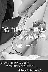 「造血器悪性腫瘍の感染管理」: Sakamaki-ism Vol. 2 Kindle版