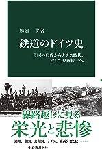 表紙: 鉄道のドイツ史 帝国の形成からナチス時代、そして東西統一へ (中公新書) | 鴋澤歩