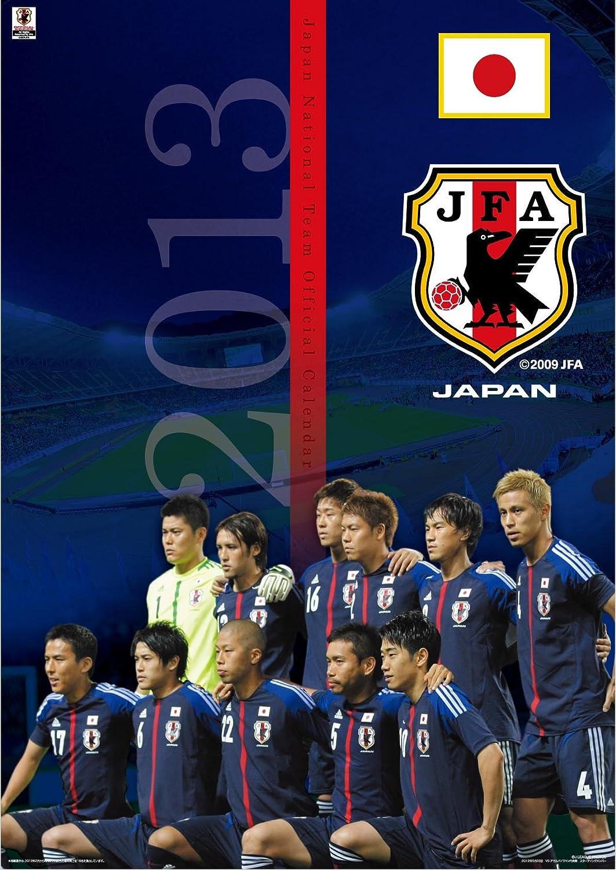 形式法廷補体サッカー日本代表 カレンダー2013年