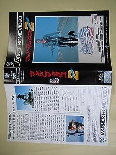 マッドマックス2 [VHS]