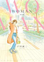 WOMAN 新装版 (ネクストFコミックス)