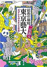 表紙: 最後の秘境 東京藝大―天才たちのカオスな日常―(新潮文庫)   二宮敦人