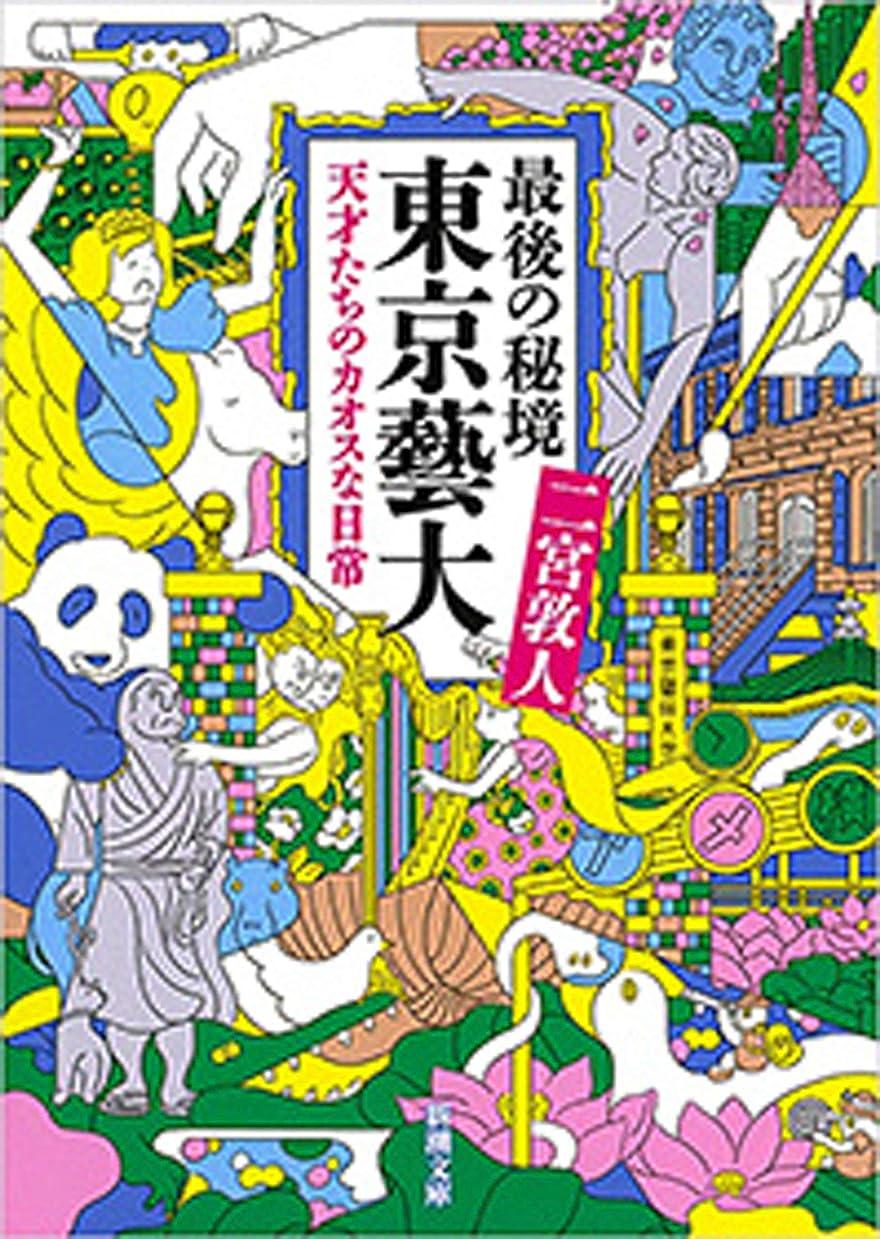 腹痛支払うふりをする最後の秘境 東京藝大―天才たちのカオスな日常―(新潮文庫)