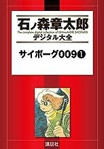 表紙: サイボーグ009(1) (石ノ森章太郎デジタル大全) | 石ノ森章太郎