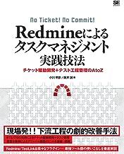 表紙: Redmineによるタスクマネジメント実践技法   小川明彦
