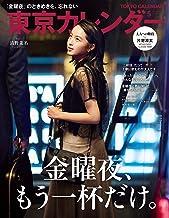 表紙: 東京カレンダー 2019年 5月号 [雑誌] | 東京カレンダー編集部
