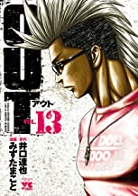 表紙: OUT 13 (ヤングチャンピオン・コミックス) | みずたまこと
