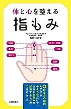 表紙: 体と心を整える指もみ | 松岡 佳余子