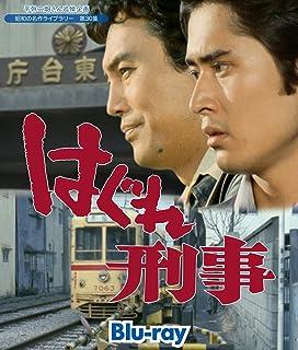 平幹二朗さん追悼企画 はぐれ刑事 Blu-ray【昭和の名作ライブラリー 第30集】...