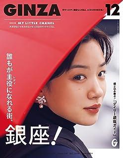別冊付録 MY LITTLE CHANEL / GINZA(ギンザ) 2018年 12月号 [誰もが主役になれる街、銀座! ]