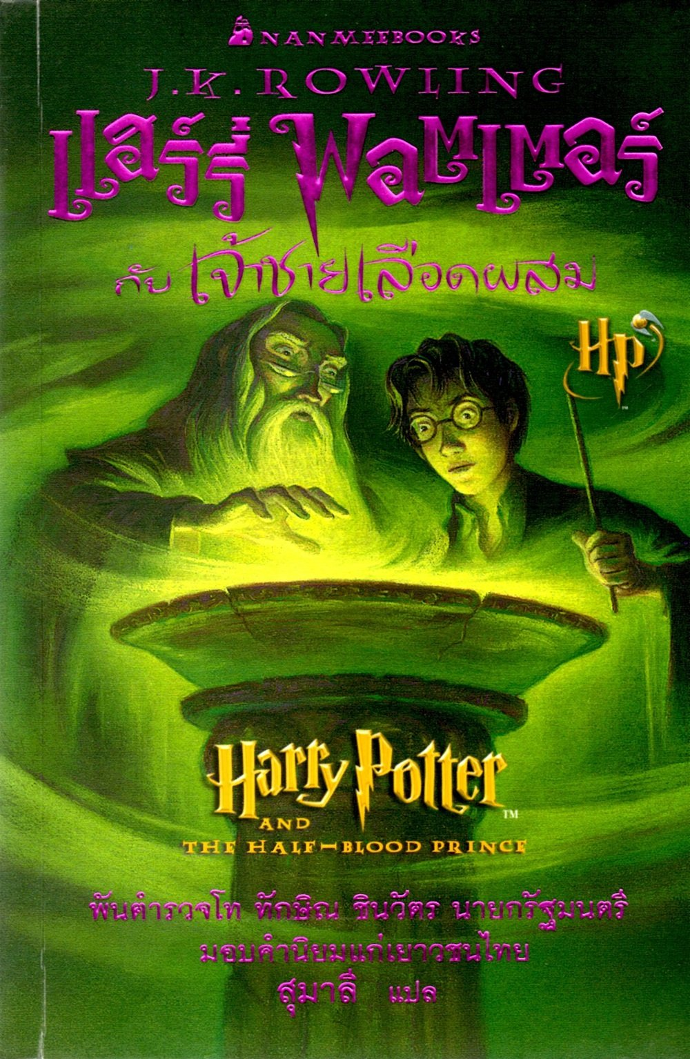 Harry Potter and the Half-Blood Prince (Thai Language Edition)