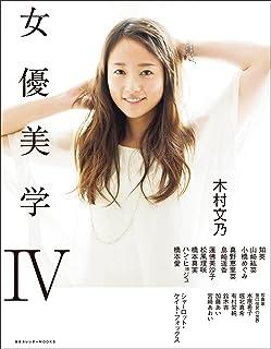 女優美学IV-木村文乃