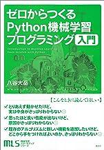 表紙: 機械学習スタートアップシリーズ ゼロからつくるPython機械学習プログラミング入門 (KS情報科学専門書)   八谷大岳