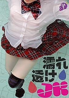 濡れ透けJK vol.1 (cozy)