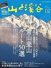 表紙: 山と溪谷 2018年 12月号 [雑誌]   山と溪谷社=編