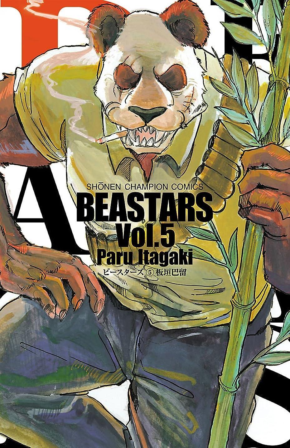 区画一杯シェーバーBEASTARS 5 (少年チャンピオン?コミックス)