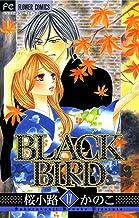 表紙: BLACK BIRD(17) (フラワーコミックス) | 桜小路かのこ